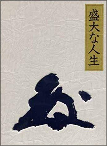 運命を拓く!「潜在意識」活用の先駆者・中村天風とその弟子たちの名言を、スピ的に解説。
